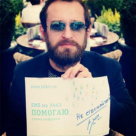 благотворительность фонд Константина Хабенского 5